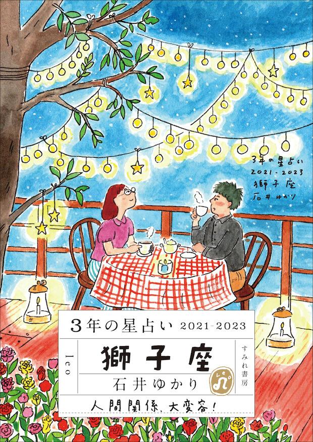【11月30日発売】<br>3年の星占い 獅子座 2021-2023