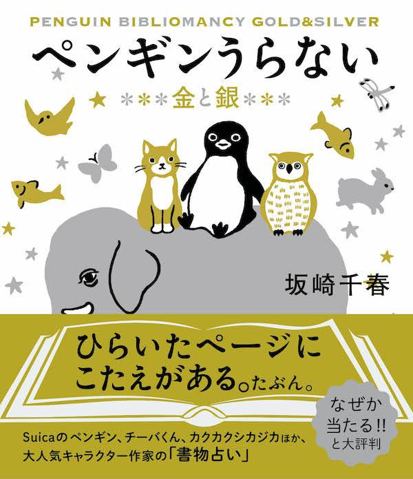 ペンギンうらない 金と銀